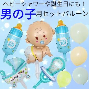 男の子 バルーンセット ベビーシャワー お祝い 誕生日 風船