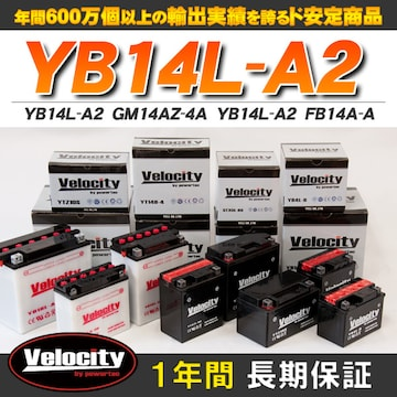 ▲バイクバッテリー GM14AZ-4A YB14L-A2 FB14A-A  【B3】