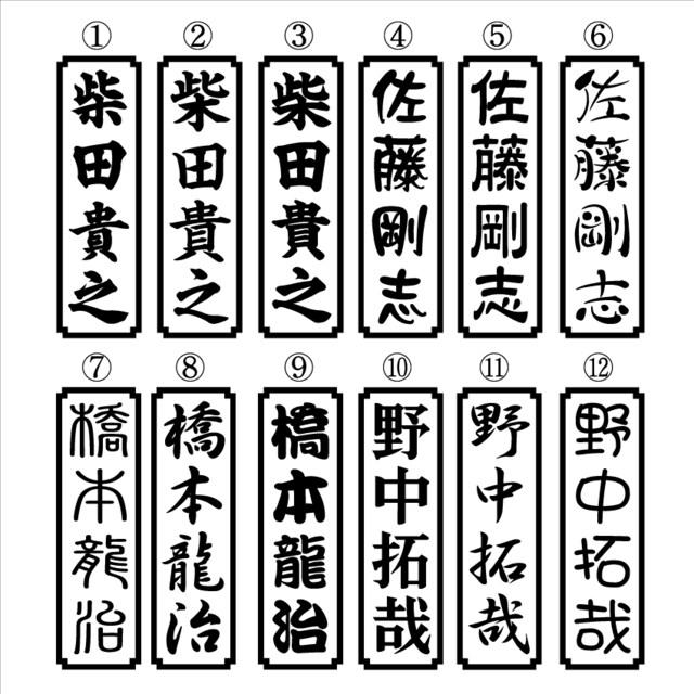 ネームステッカー 長角印 黒 15センチ タテ 2枚組 < 自動車/バイク