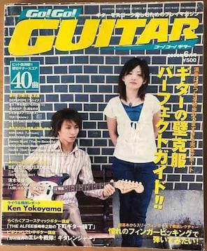★■送料無料■GO!GO!GUITAR 2006年月6号 ギタースコア40曲掲載