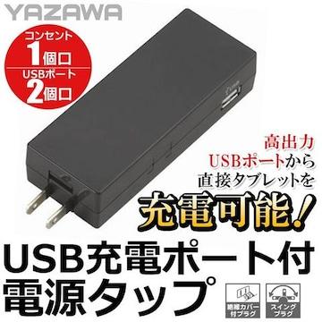 YAZAWA ヤザワ 2A コンセント1口+USB2ポート コーナータップ