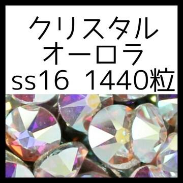 【未開封1440粒クリスタルオーロラss16】正規スワロフスキー