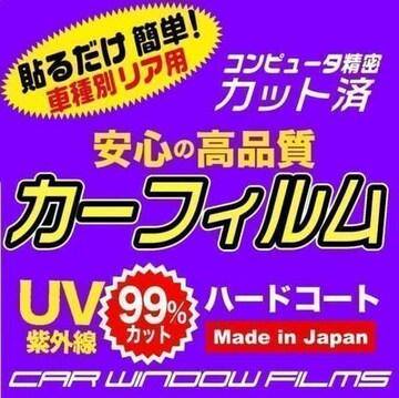 NV100 クリッパー ハイルーフ DR64V カット済みカーフィルム