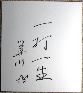故)荒川博・直筆サイン色紙 一本足打法師匠 早実→早大→毎日オリオンズ