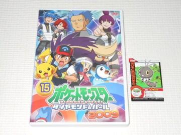 DVD★ポケットモンスター ダイヤモンド&パール 2009 15