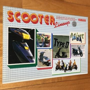 1995年:ヤマハ (YAMAHA) スクーター総合カタログ