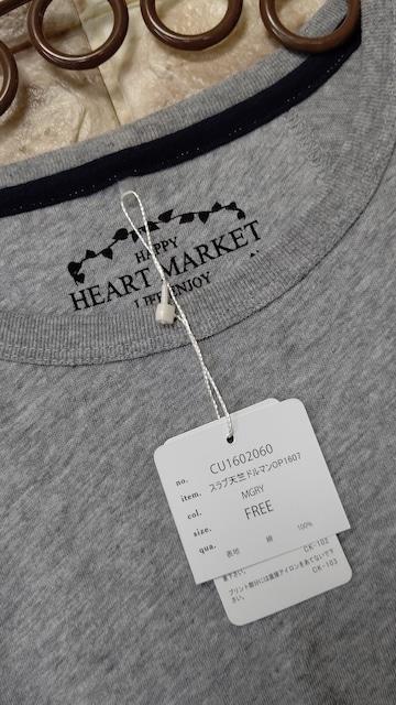 ◆HEART MARKET◆ スラブ天竺ドルマンワンピース 新品 杢gray < ブランドの