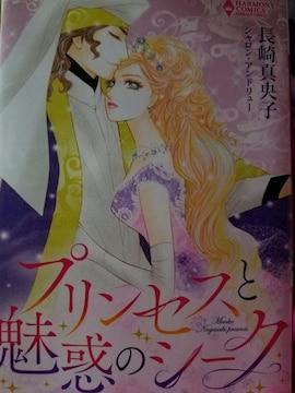 ■ハーモニィ「プリンセスと魅惑のシーク」長崎真央子