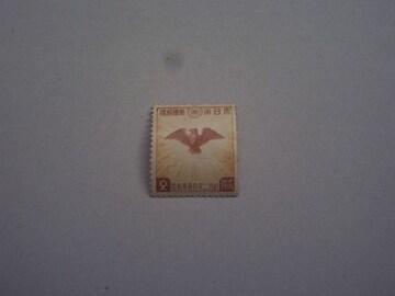 【未使用】1940年 紀元2600年記念 2銭 1枚