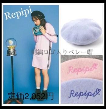 定価2,052円 刺繍ロゴ入りウールニット帽 Blue レピピアルマリオ