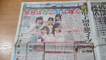 【たこやきレインボー】2019.10.22 日刊スポーツ