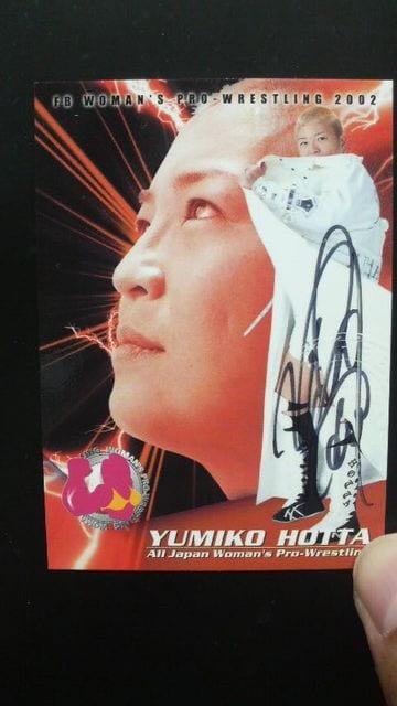 2002 堀田祐美子 直筆サインカード  < トレーディングカードの