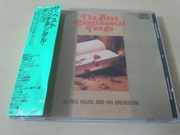 CD「ザ・ベスト・コンチネンタル・タンゴ」アルフレッド・ハウゼ