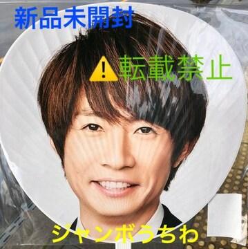 新品未開封☆嵐 5×20 第1弾★相葉雅紀・ジャンボうちわ