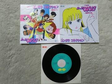 シングルレコード ストップひばりくん '83/5 主題歌 C/W コンガラ コネクション