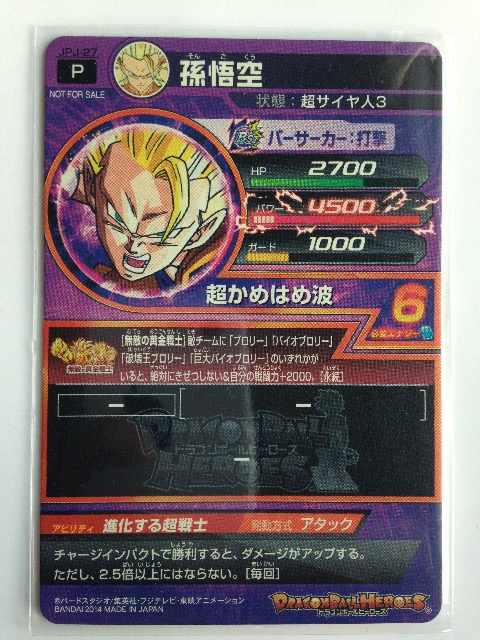 Dragon Ball Heroes Promo JPJ-27