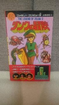 中古 当時モノ リンクの冒険(ゼルダの伝説) ファミコンディスクシステム 1987