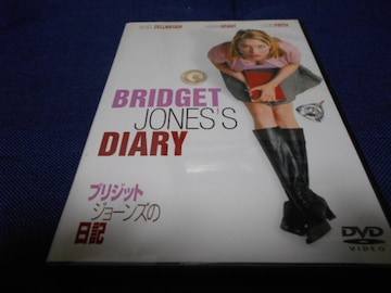 【中古DVD】 ブリジットジョーンズの日記