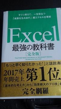 Excel最強の教科書[完全版]※送料込み♪