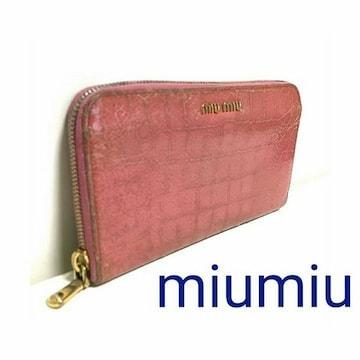 正規 MIUMIU クロコ レザー ラウンドファスナー 長財布 ピンク