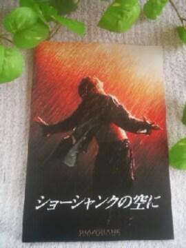 ショーシャンクの空に 【パンフレット】/送料無料