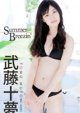 送料無料!武藤十夢☆ポスター3枚組1〜3