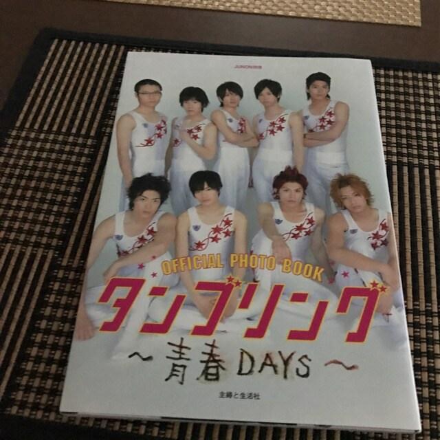 ポスター付タンブリング写真集AAA西島隆弘 賀来賢人 瀬戸康史  < タレントグッズの