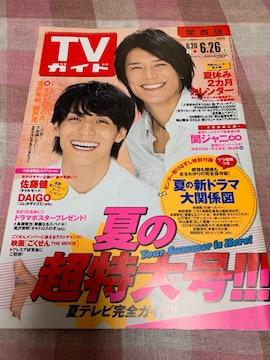 ★1冊/TVガイド 2009.6.20〜 関西版