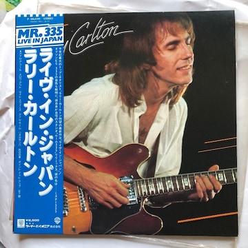 LPレコード、ライヴ・イン・ジャパン/ラリー・カールトン