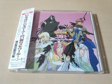 CD「幻奏詩 アンジェリーク〜白い翼のメモワール〜」●