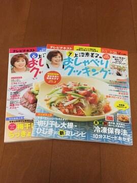 送料込み♪ 上沼恵美子のおしゃべりクッキング♪2冊 本 料理