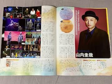 山内圭哉◆STAGE SQUARE vol.42 切り抜き 2P 抜無 12/27発売
