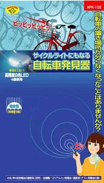 ΨLEDサイクルライト付 自転車発見器