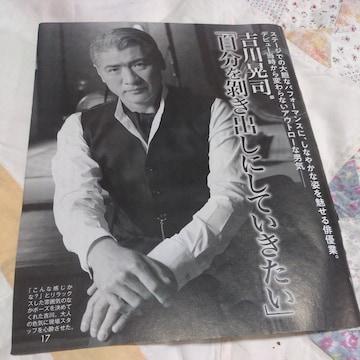 吉川晃司切り抜き