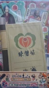 一番くじ 鬼灯の冷徹 F賞 雑貨セレクション クリアファイル&ノートセット