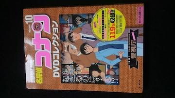 名探偵コナン DVDコレクション 10 警視庁特集 TVアニメ 即決
