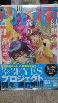 ■帯付き■3x3EYES幻獣の森の遭難者 2巻 高田裕三 ダブり購入
