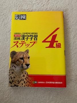 漢字学習ステップ 漢検 漢検4級 漢字検定 日本漢字能力検定協会