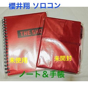 新品未開封★嵐 櫻井翔 ソロコン THE SHOW☆リングノート&手帳