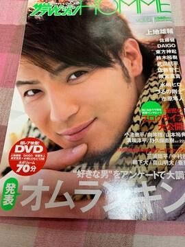 ★1冊/ザテレビジョン HOMME 2009.3 vol.6