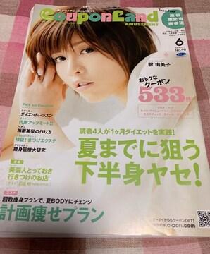 ★1冊/CouponLamd 2012.6 渋谷恵比寿表参道
