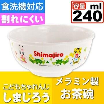 しまじろう メラミン製お茶碗 240ml M320 Sk1524