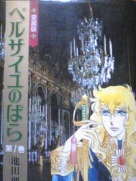 【送料無料】ベルサイユのばら 愛蔵版 全2巻+外伝セット