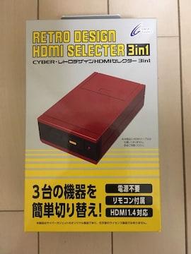 CYBER レトロデザイン HDMIセレクター 3in1