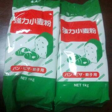 強力小麦粉 1kg×2袋 送料込み
