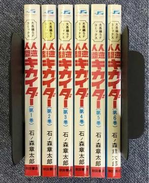 送料無料 人造人間キカイダー 全6巻 石ノ森章太郎