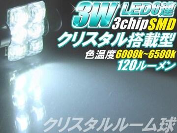 白$3WハイパワークリスタルLEDルームランプ 120ルーメン S8.5(T10×31mm)