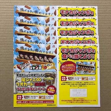 関ジャニ∞ モナカジャンボ QUOカード 応募ハガキ付チラシ5枚�A