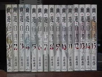 幽遊白書 完全版全15巻