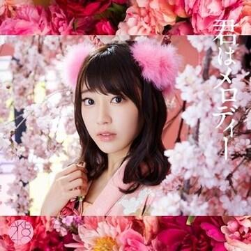 即決 参加券封入 AKB48 君はメロディー (+DVD) C 初回限定盤
